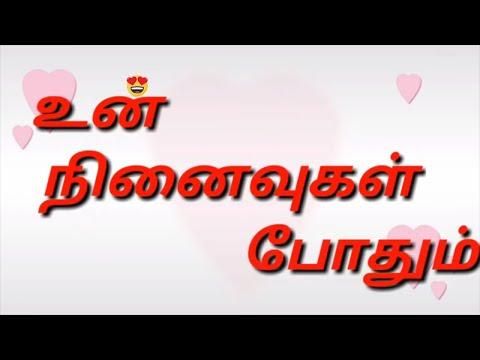 உன் நினைவுகள் போதும்   true love short film