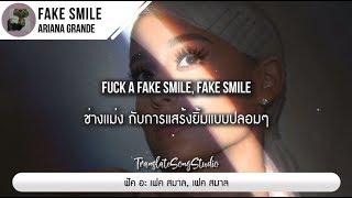 แปลเพลง fake smile - Ariana Grande
