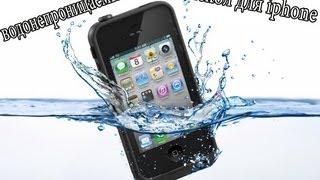 Водонепроницаемый чехол LifeProof Case  для iPhone 4/4s