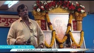 Sadguru Shree Aniruddha Bapu Pravachan 20 Jun 2013 - जाणीव - भाग २ (Consciousness - Part 2)