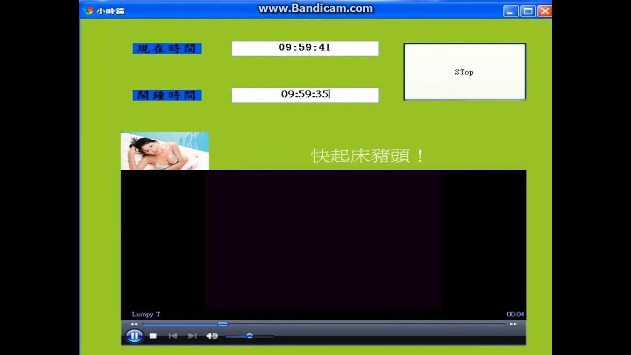 寫程式 小時鐘+震動 - YouTube