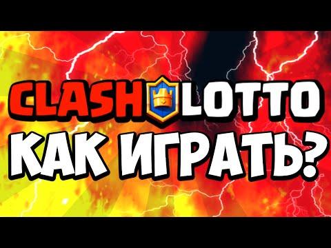 Лотереи МСЛ в Украине играть в лото онлайн