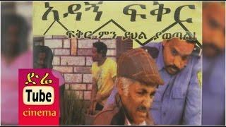 Adagn Fikir (Ethiopian Movie)