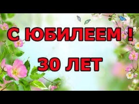 Красивое Поздравление с юбилеем 30 лет !Для девушки.