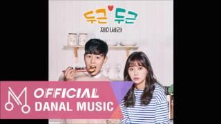 """제이세라 """"빛나라 은수 OST Part.1"""" - 두근두근"""