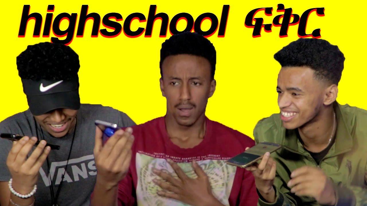 Highschool ፍቅር ቢጤ ነበረብኝ Prank Call | babi