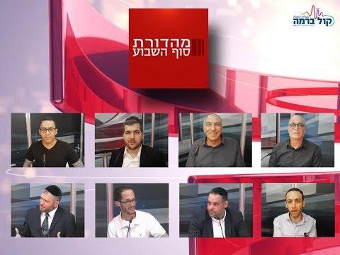 מהדורת סוף השבוע של קול ברמה פלוס - כ״ח באב ה׳תשע״ט