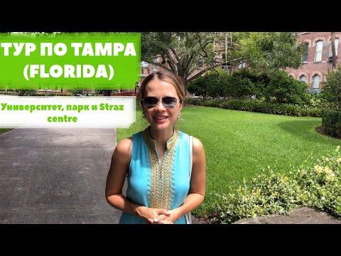 Тампа, Флорида.