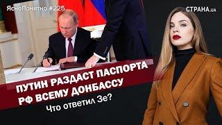 Путин раздаст паспорта РФ всему Донбассу. Что ответил Зе? | ЯсноПонятно #225 by Олеся Медведева