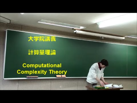 Computational Complexity Theory 2009 - Week 11