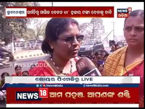 ଗର୍ଜୁଛନ୍ତି ଅଙ୍ଗନୱାଡ଼ି କର୍ମୀ | Anganwadi workers stage protest in Lower PMG, Bhubaneswar