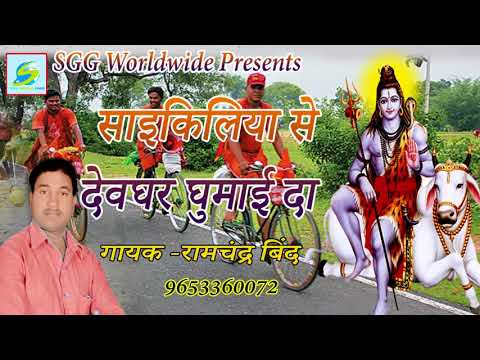 मस्त महीना सावन, DJ Super Hit Bhajan, Mast Mahina Savan, 2018 Bhojpuri Bhajan