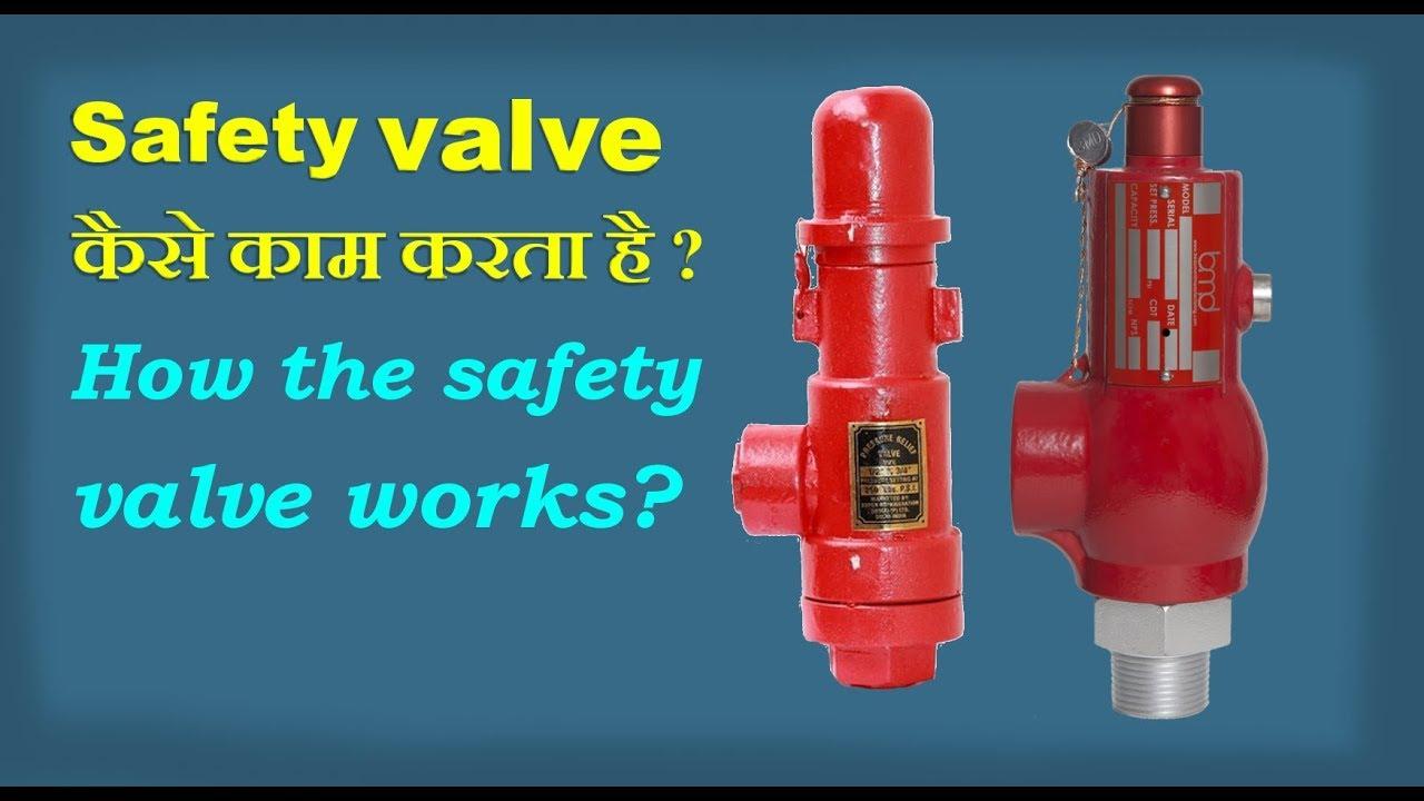 safety वाल्व कैसे काम करता है, How the safety ...