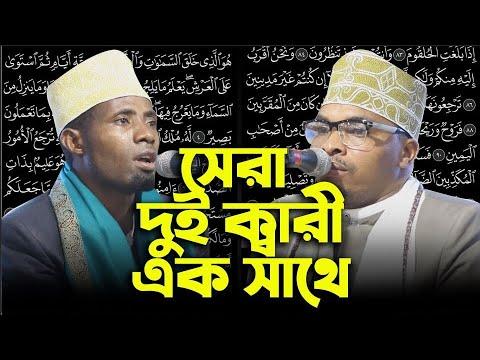 কে সেরা বলতে পারবেন ? Qari Eidi Shaban And Rajai Ayoub L Quran Recitation Really Beautiful