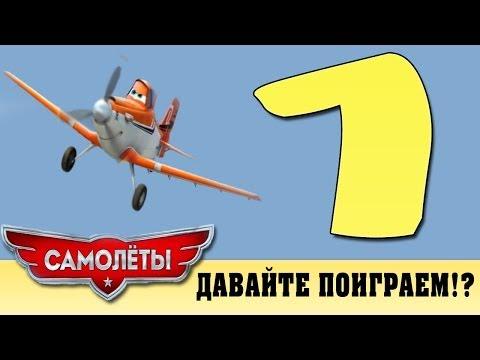 Прохождение Самолеты    Disney Planes - Давайте поиграем!? #1