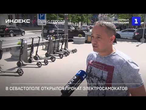 Первый Севастопольский канал о проекте E-Motion