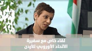 لقاء خاص مع سفيرة الاتحاد الأوروبي للأردن