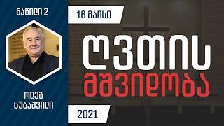 ღვთის მშვიდობა - ნაწილი 2 | 16 მაისი, 2021