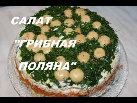 Салат Грибная поляна  Супер вкусный  рецепт .