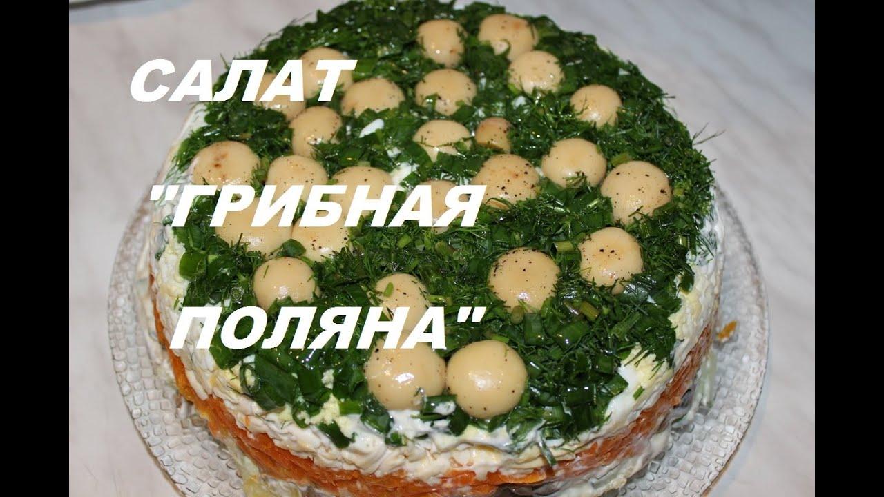 """Салат """"Грибная поляна """" Супер вкусный рецепт . - YouTube"""