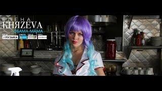 Смотреть клип Елена Князева - Обама-Мама
