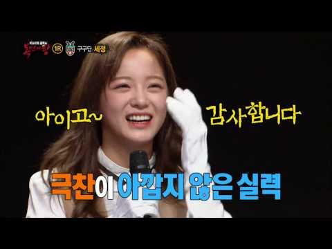 【TVPP】Sejeong(gugudan) - Taking Off The Mask, 세정(구구단) - '개미' 정체 공개! @King Of Masked Singer