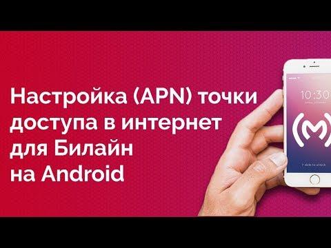 Как настроить точку доступа в интернет на Билайн для Android устройств