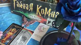 КОЗЕРОГ - Таро Гороскоп с 2-8 Августа
