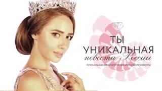 Ты уникальная невеста России (Хабаровск) - 1 серия