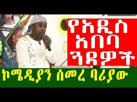 የአዲስ አበባ ጓዳዎች በኮሜዲያን   ሰመረ ባሪያው   Comedian Semere   Ethiopia