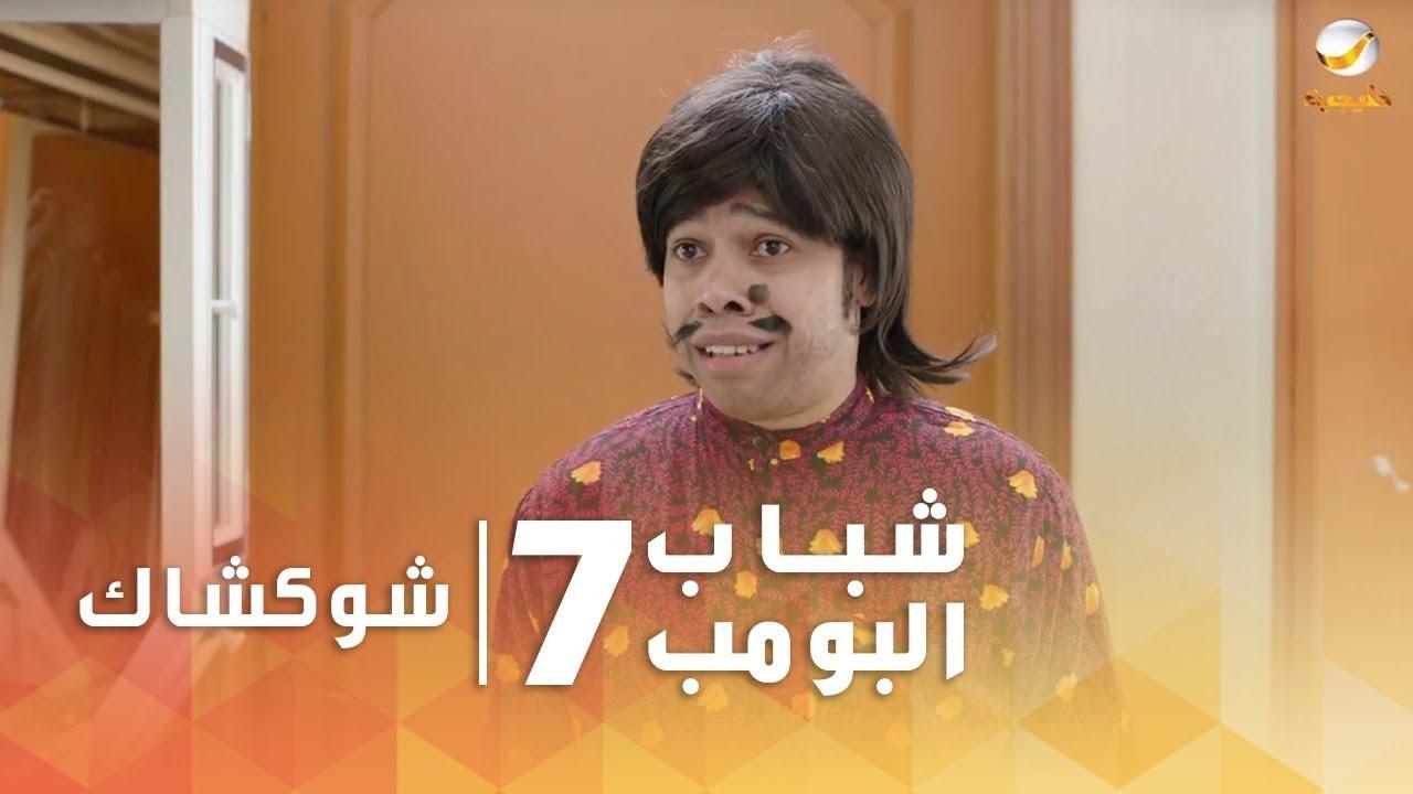 مسلسل شباب البومب 7 - الحلقه الخامسة