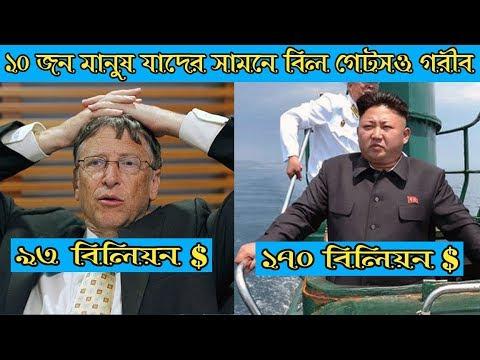 Download ১০ জন ধনী ব্যক্তি যাদের সামনে বিল গ্রেটসকেও গরীব মানা হয় || 10 People Who Make Bill Gates Look Poor