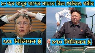 এদের কাছে বিল গেটসও গরীব || 10 People Who Make Bill Gates Look Poor