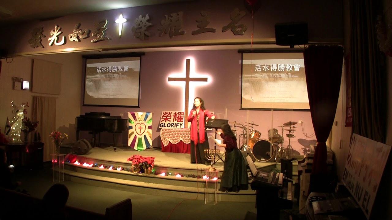 2/5《活水得勝教會》12/24/2019 聖誕平安夜 享天福 - YouTube
