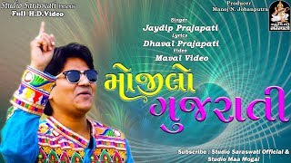 MOJILO GUJARATI | મોજીલો ગુજરાતી | JAYDIP PRAJAPATI | Gujarati new Song 2017 | FULL HD VIDEO