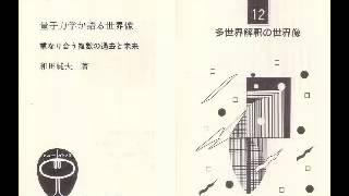 和田純夫「量子力学が語る世界像」(ブルーバックス)