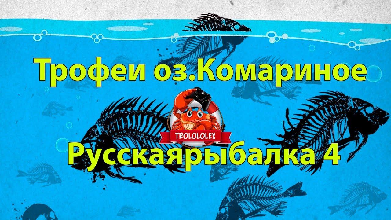 русская рыбалка что ловить на озере