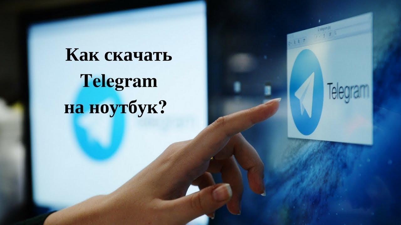 Как скачать Телеграм на ноутбук | Как скачать Telegram на ...