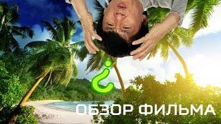 Дурдом на пляже [Обзор фильма]