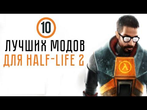 10 ЛУЧШИХ МОДОВ HALF-LIFE 2