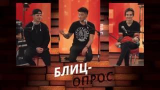 Блиц-опрос с группой MBAND / шоу LiveTime на WMJ.ru