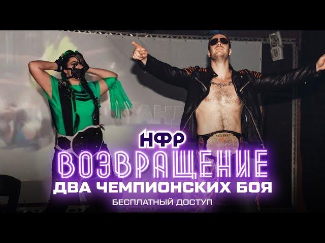 Два Чемпионских боя | Реслинг-шоу НФР «Возвращение» IWF Russia Pro Wrestling Show, бесплатная версия