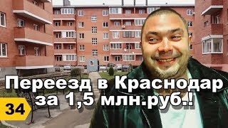 переезд в Краснодар за 1,5 млн.руб. // Отзыв клиента // Дневник риэлтора