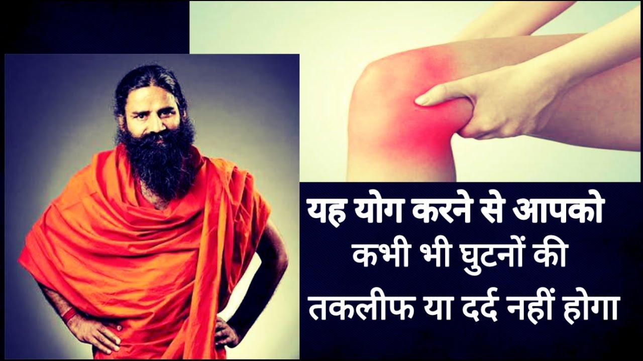 Yoga By Ramdev Baba In Hindi | sport1stfuture org