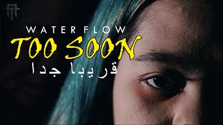 TOO SOON قريبا جدا - WATER FLOW ( Official Music Video )