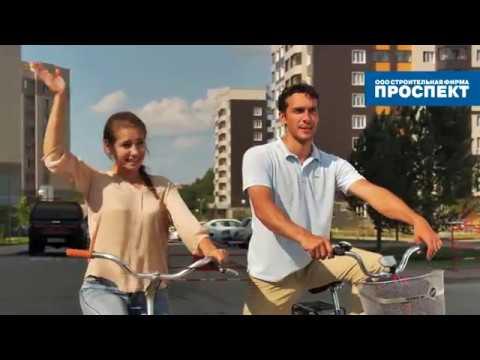Квартиры в наукограде Кольцово - Строительная фирма Проспект