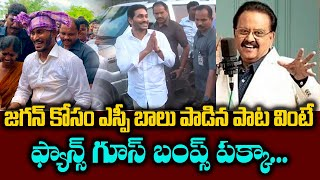 SP Balasubramaniam Singing YS Jagan Song | SP Balasubramaniam | Andhra Politics