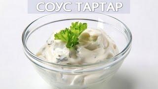 СОУС ТАРТАР видео рецепт  | ГОТОВИТЬ ЛЕГКО