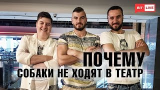 Дмитрий Рыбалевский | Почему собаки не ходят в театр