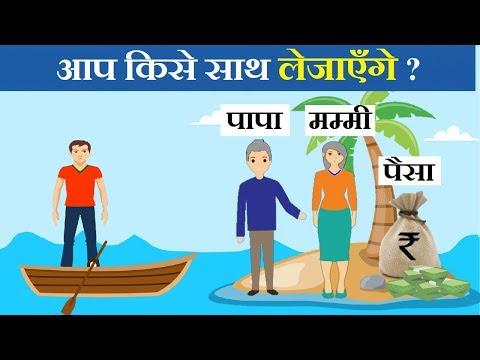 6 Majedar Dimagi Paheliyan | Aap Kise Bachaoge ? | Brain Jasoosi Paheli | Queddle